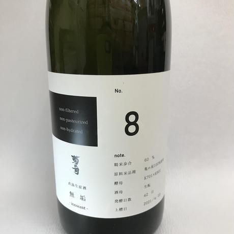 菊の司 特別純米 直汲生原酒 無垢-innocent-No.8     720ml