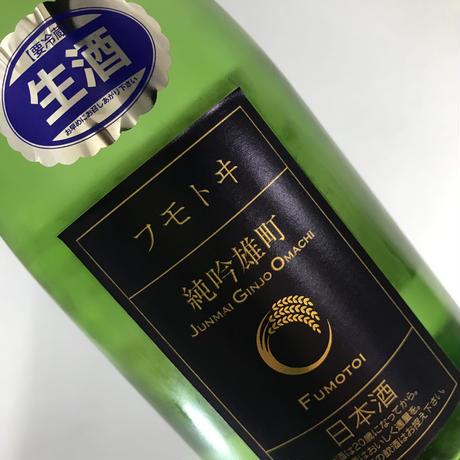 フモトヰ  純米吟醸 雄町 生 720ml