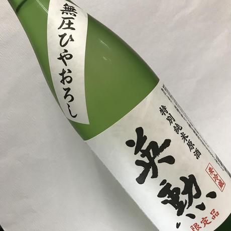 英勲 特別純米原酒 無圧ひやおろし 720ml