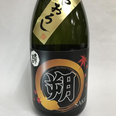 出羽の冨士 吟醸ひやおろし 朔〜SAKU〜 720ml