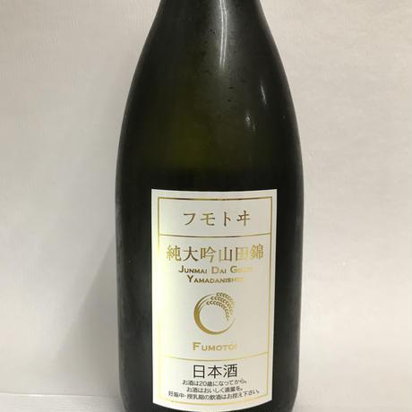 フモトヰ  純米大吟醸 山田錦 720ml