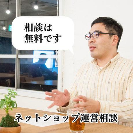 【無料】ネットショップ運営相談【株式会社悠愉自適】