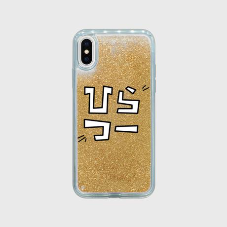 「ひらつー ロゴ」グリッタースマホケース ゴールド