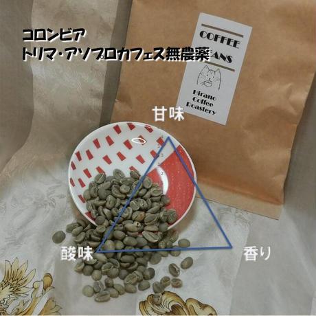 生豆 100g コロンビア/トリマ・アソプロカフェス無農薬