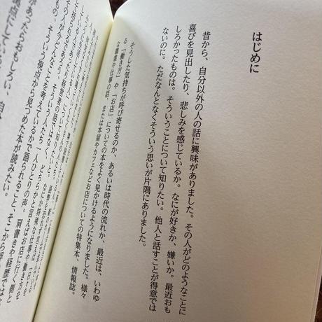 とある暮らし【新本】