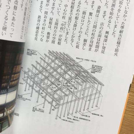 古民家への道【新本】