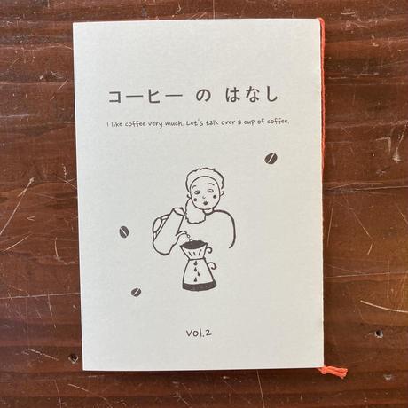 コーヒーのはなし Vol.2【新本】