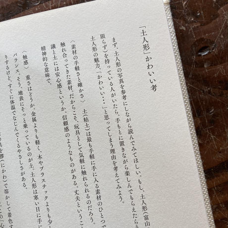 うしとうそ とやまの土人形【新本】