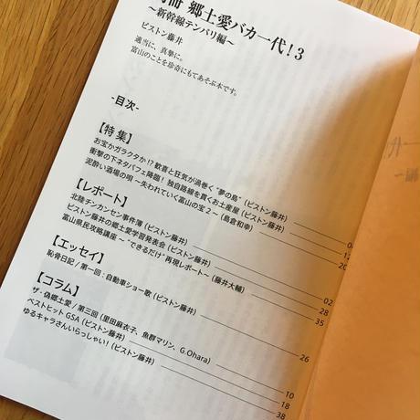 別冊 郷土愛バカ一代!3〜新幹線テンパリ編〜【新本】