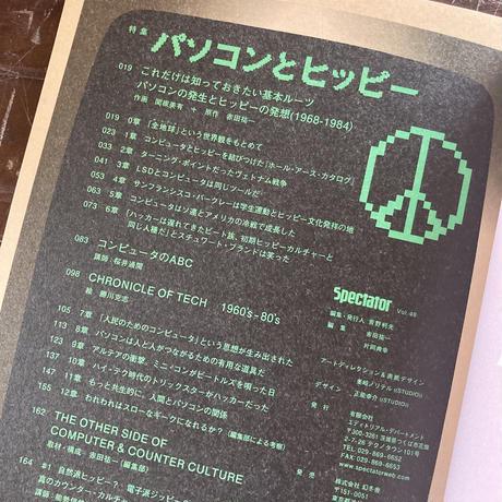 スペクテイター 48号(最新号)特集 パソコンとヒッピー【新本】