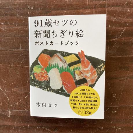 91歳セツの新聞ちぎり絵 ポストカードブック【新本】