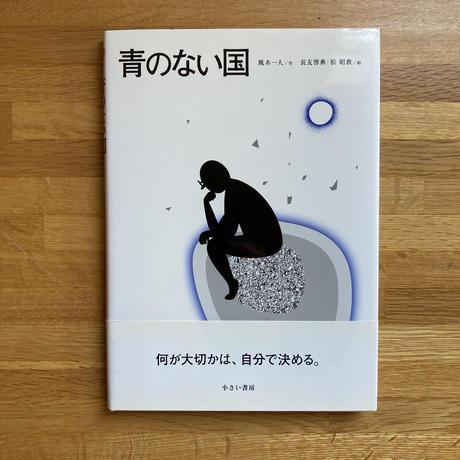 青のない国【新本】