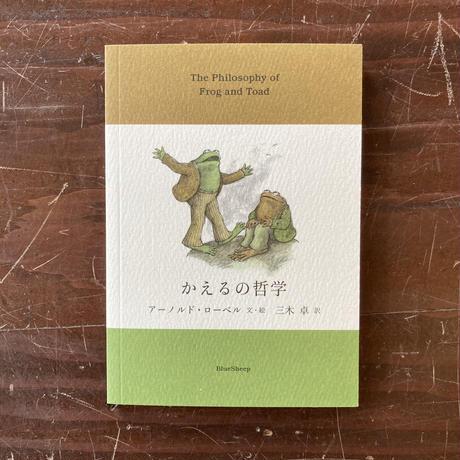 かえるの哲学【新本】