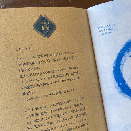 食堂の生活詞【新本】