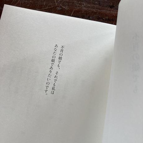 不肖の娘でも【新本】
