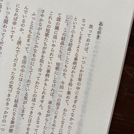短歌作品集「うつせみ / クーレスト・バージンロード」【新本】