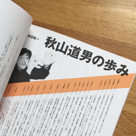 スペクテイター 46号 特集 秋山道男 編集の発明家【新本】