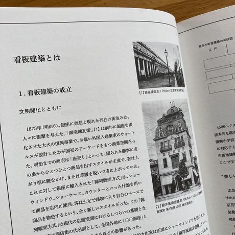 看板建築図鑑【新本】