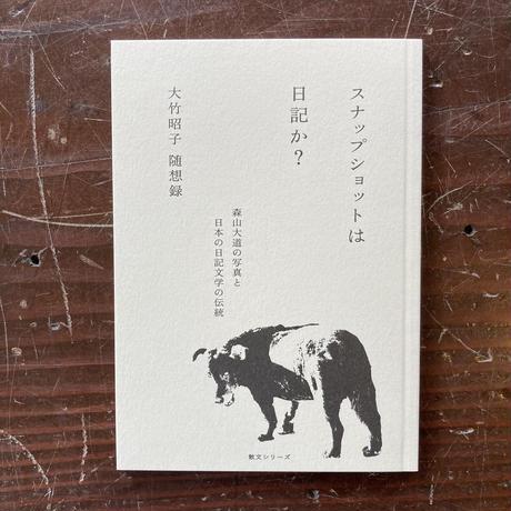 スナップショットは日記か? 森山大道の写真と日本の日記文学の伝統【新本】
