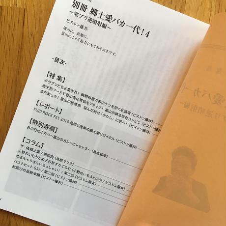 別冊 郷土愛バカ一代!4〜寒ブリ逆噴射編〜【新本】