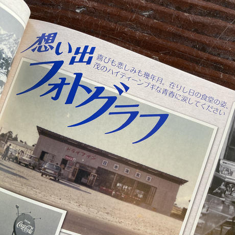日本海食堂大百科(別冊 郷土愛バカ一代!特別号)CD付き愛聴版【新本】
