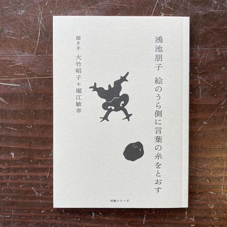絵のうら側に言葉の糸をとおす【新本】