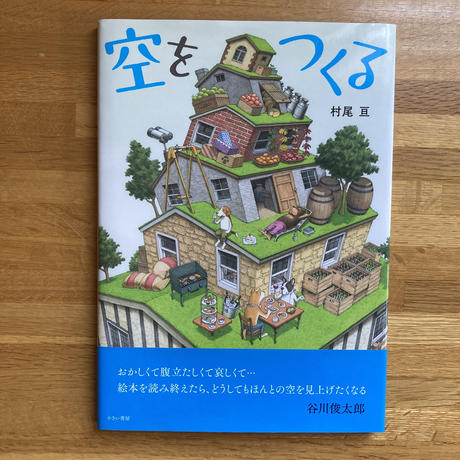 空をつくる【新本】