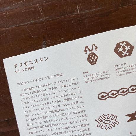 murren (ミューレン ) 26号【新本】