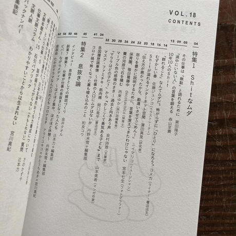 仕事文脈 vol.18【新本】
