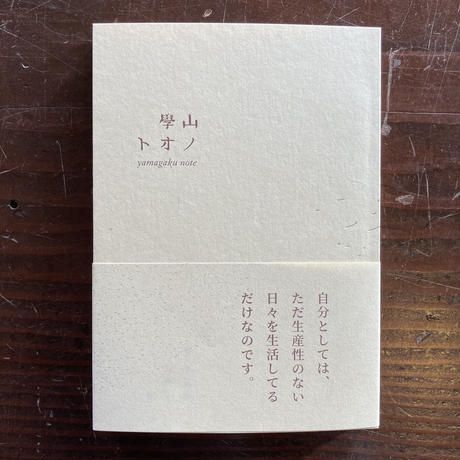 山學ノオト【新本】