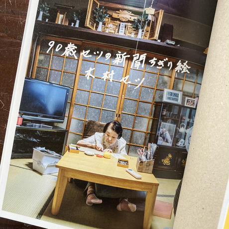 90歳セツの新聞ちぎり絵【新本】