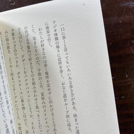 五感巡礼【新本】