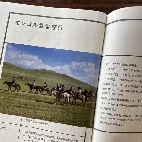 モンゴル武者修行公式ZINE「羊と自分が同じ直線上にいる」【新本】