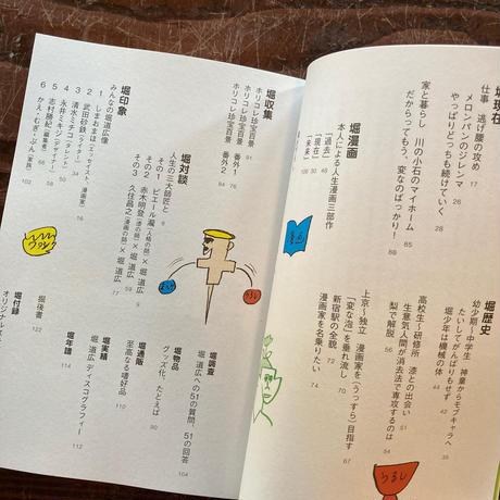 うるしと漫画とワタシ ~そのホリゾンタルな仕事~【新本】