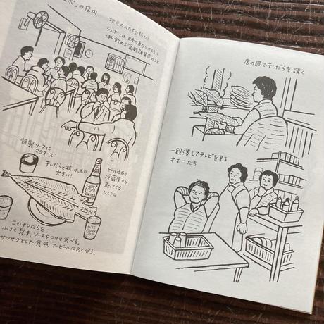 JEONJU SKETCH【新本】