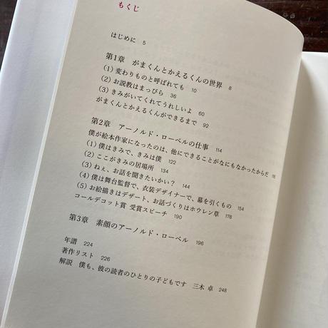 アーノルド・ローベルの全仕事【新本】