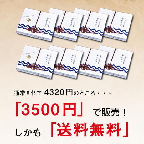 しおちょこ 8個入り(冷蔵便)