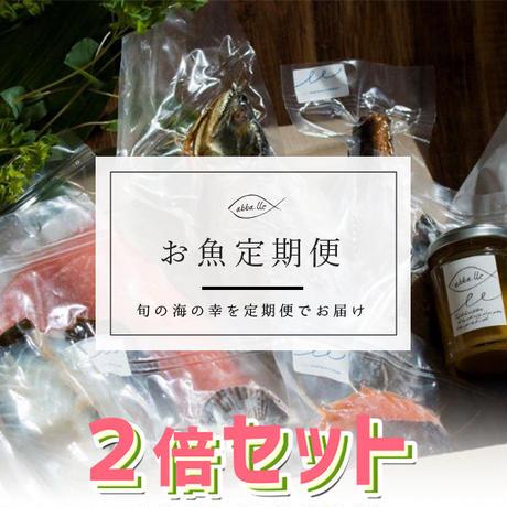 \漁師直送/ お魚定期便(2倍セット/3人家族用+通常)
