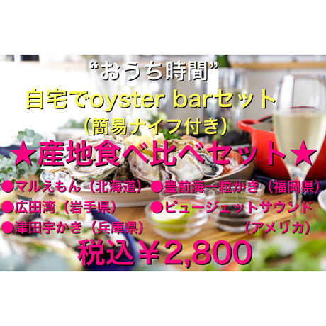"""""""おうち時間""""産地食べ比べセット  自宅でoysterbarセット"""