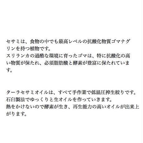 【フランキンセンス】オーガニックセサミクリーム