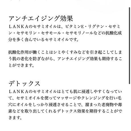 【ラベンダー】オーガニックセサミオイル