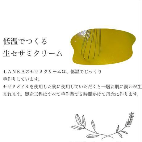 【ローズ】オーガニックセサミクリーム