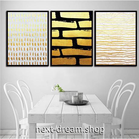 お洒落な壁掛けアートパネル 枠付き3点セット / 各15×20cm 黒 ゴールド ライン シンプル 絵画 ファブリックパネル m03456