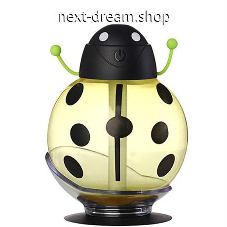加湿器 超音波式 空気清浄機 USB 卓上 LEDライト てんとう虫  乾燥・肌荒れ・風邪・花粉症予防  オフィス インテリア   m01263