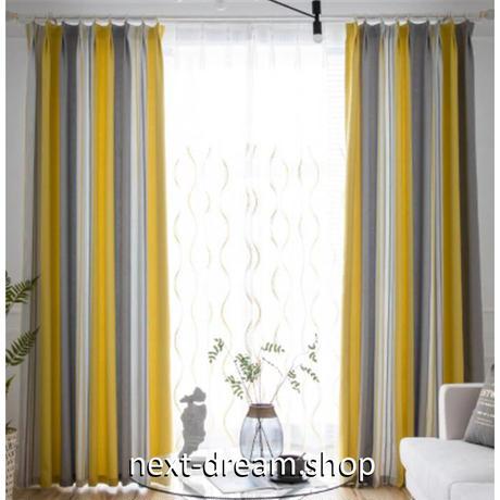 ☆ドレープカーテン☆ 縦ストライプ 黄色 W100cmxH180cm 高さ調節可能 フックタイプ 2枚セット ホテル m05709