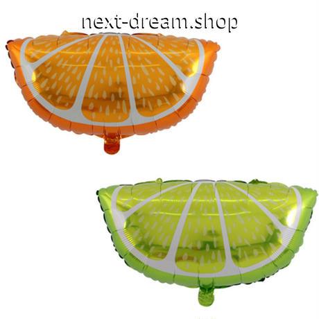 おしゃれ風船 レモン オレンジ 果物 50枚入  飾り デコ  誕生日 結婚式 イベント パーティ  ふうせん バルーン ヘリウム   m01225