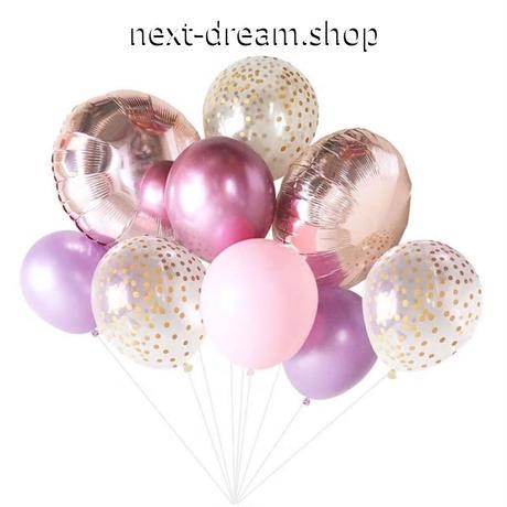 おしゃれ風船 アルミカラー 12インチ セット   飾り デコ  誕生日 結婚式 イベント パーティ  ふうせん バルーン ヘリウム   m01234