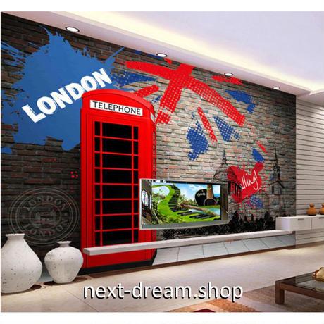 【カスタム3D壁紙】 1ピース 1㎡ レンガ ロンドン 赤いテレフォンボックス お店 クロス張替 リメイクシート m04734