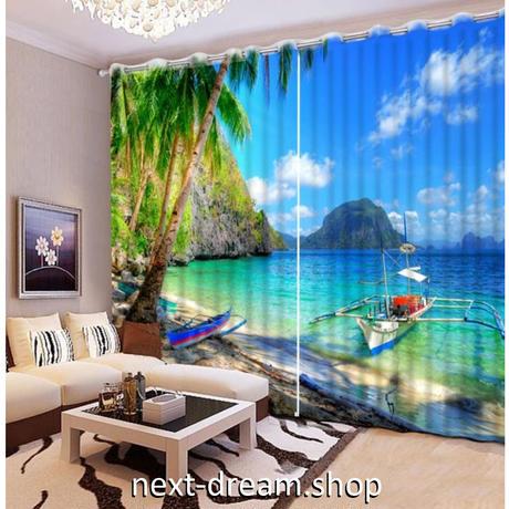 3D 遮光カーテン 203×213cm サイズ多数◎ BEACH 海 ボート 山 DIY おしゃれ 模様替 リビング 子供部屋 サロン 店舗用  m01877
