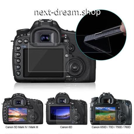 強化ガラス液晶保護フィルム 液晶プロテクター CANON カメラ用   新品送料込 m00278